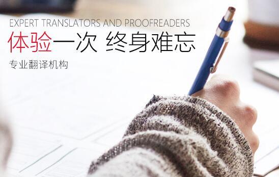 青岛虎山路专业翻译公司值得托付!